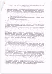 устав_СПбХУ_0002