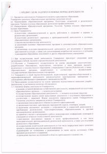 устав_СПбХУ_0003