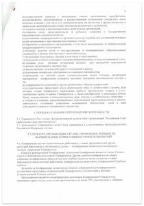 устав_СПбХУ_0004