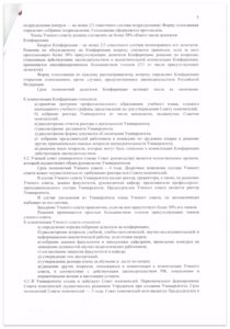 устав_СПбХУ_0005