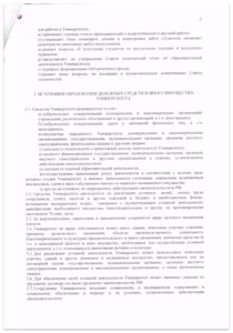 устав_СПбХУ_0007