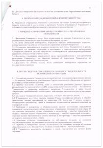 устав_СПбХУ_0008