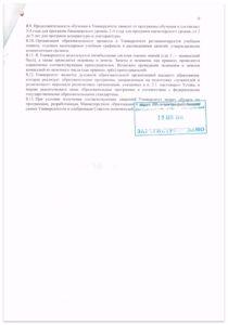 устав_СПбХУ_0009