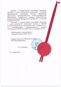 устав_СПбХУ_0010
