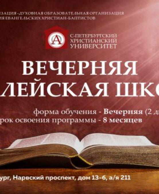 Вечерняя Библейская Школа