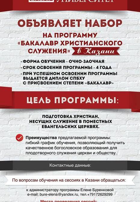 Объявляется набор на программу «Бакалавр христианского служения» в Казани
