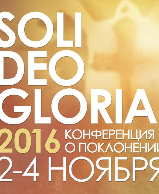 Конференция «Soli Deo Gloria 2016»