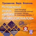Молодежный форум «ВРЕМЯ ПРОФЕССИОНАЛОВ»