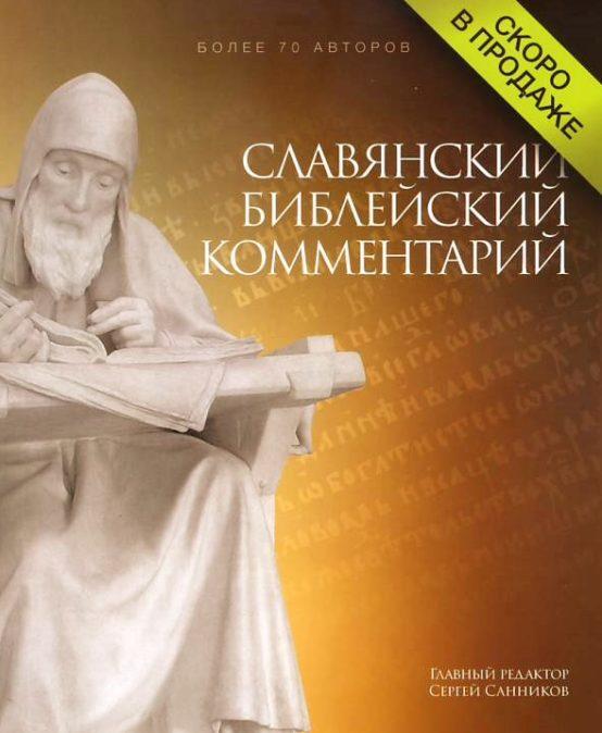 Презентация издания «Славянский библейский комментарий»