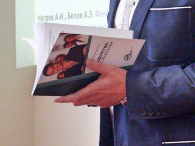 Итоги большой работы — презентация книг по лидерству.