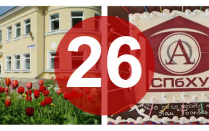 This year SPbCU celebrated its 26th anniversary!
