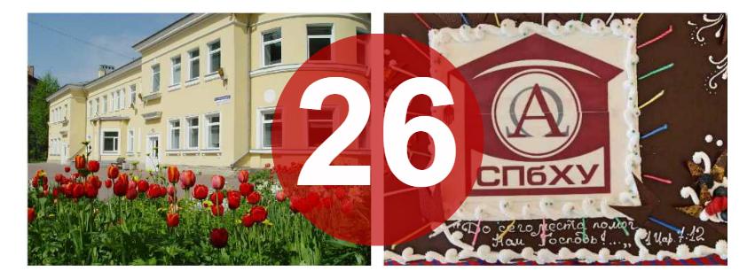 СПбХУ — 26 лет!