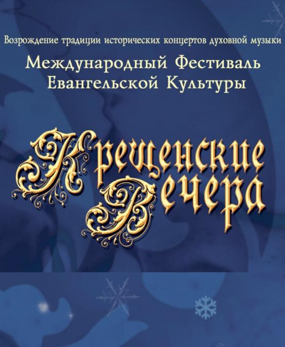 Фестиваль Евангельской Культуры «Крещенские вечера»