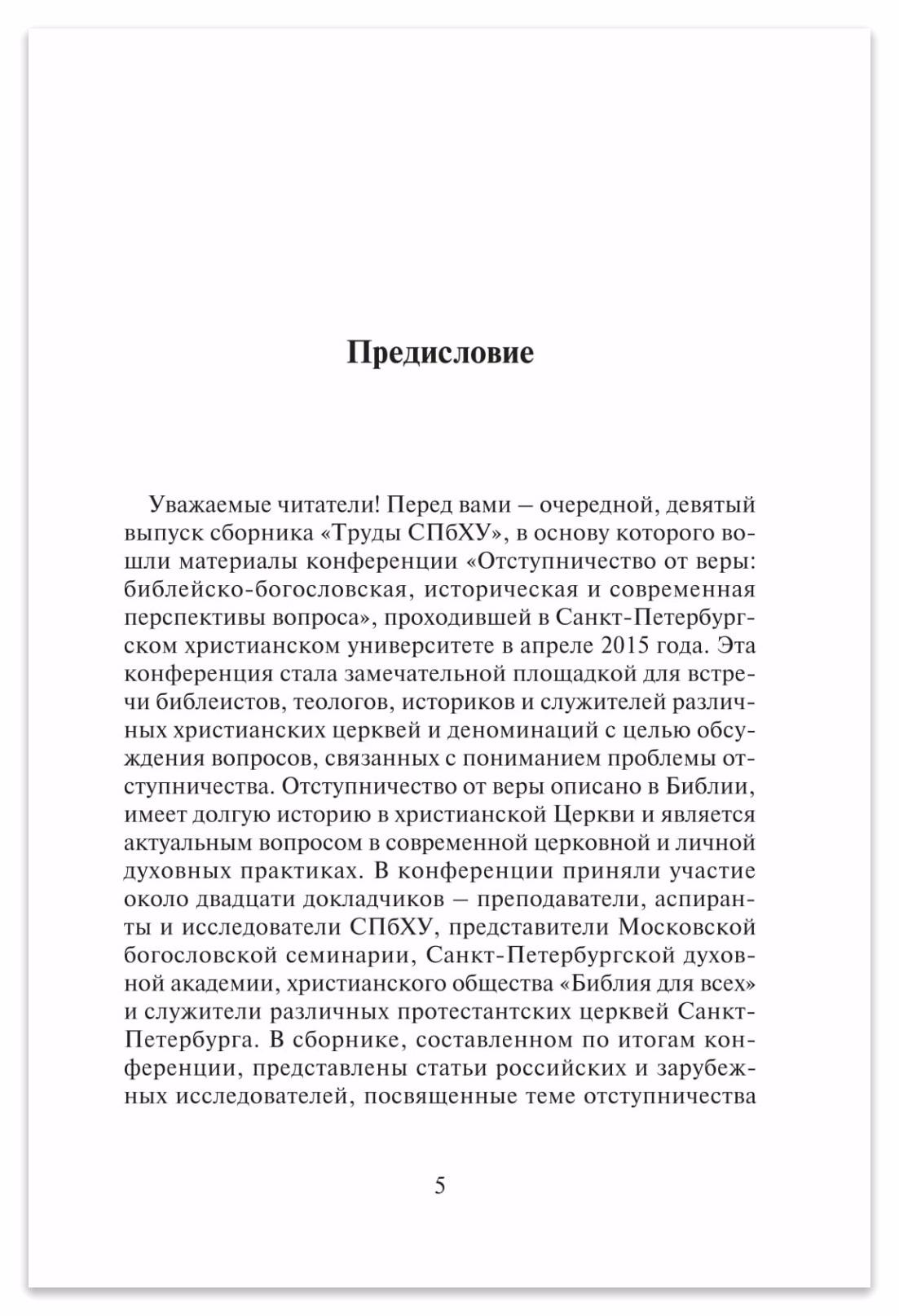 Труды СПбХУ 9 Предисловие стр 5