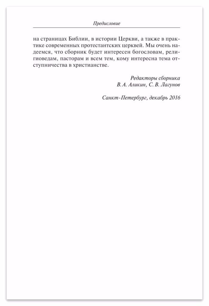 Труды СПбХУ 9 Предисловие стр 6