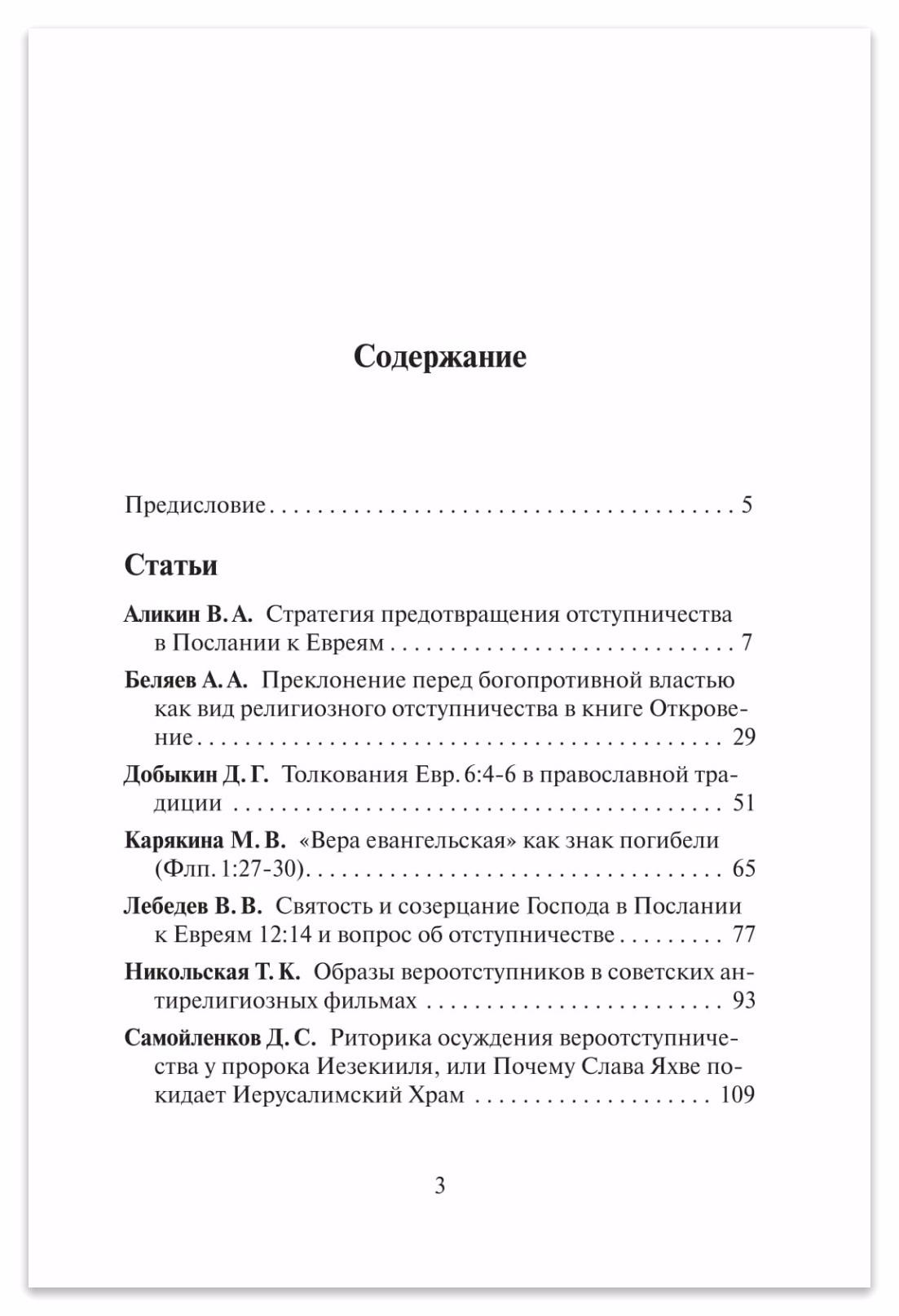 Труды СПбХУ 9 Содержание стр 3