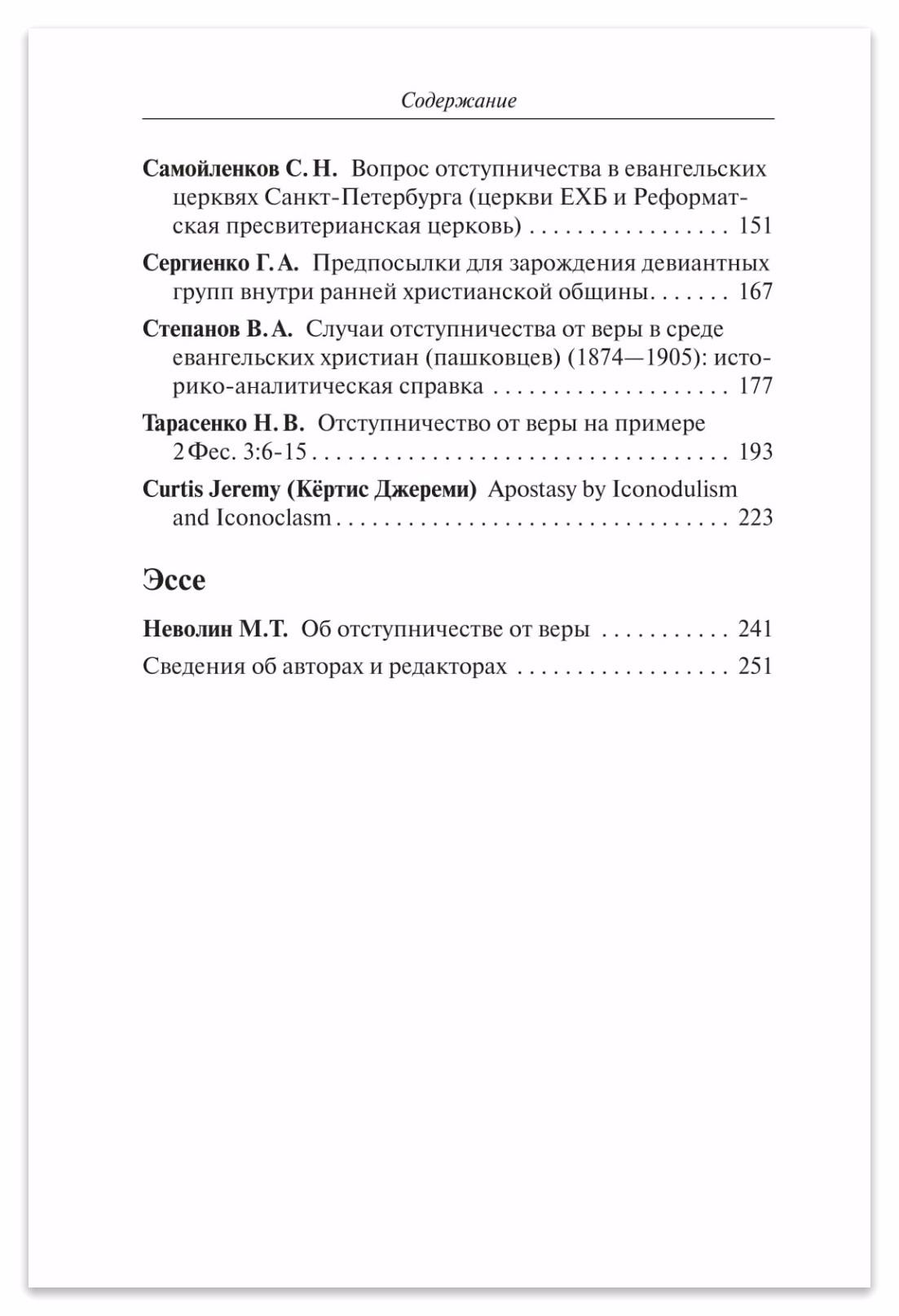 Труды СПбХУ 9 Содержание стр 4
