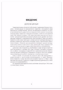 Белов Формирование лидерства Вып 4 - 05