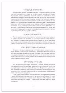 Белов Формирование лидерства Вып 4 - 07