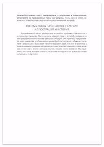 Белов Формирование лидерства Вып 4 - 08
