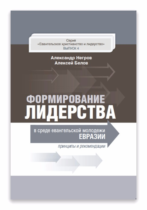 Formation of leadership among evangelical youth in Eurasia: principles and recommendations