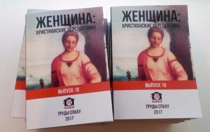 Труды СПбХУ №10