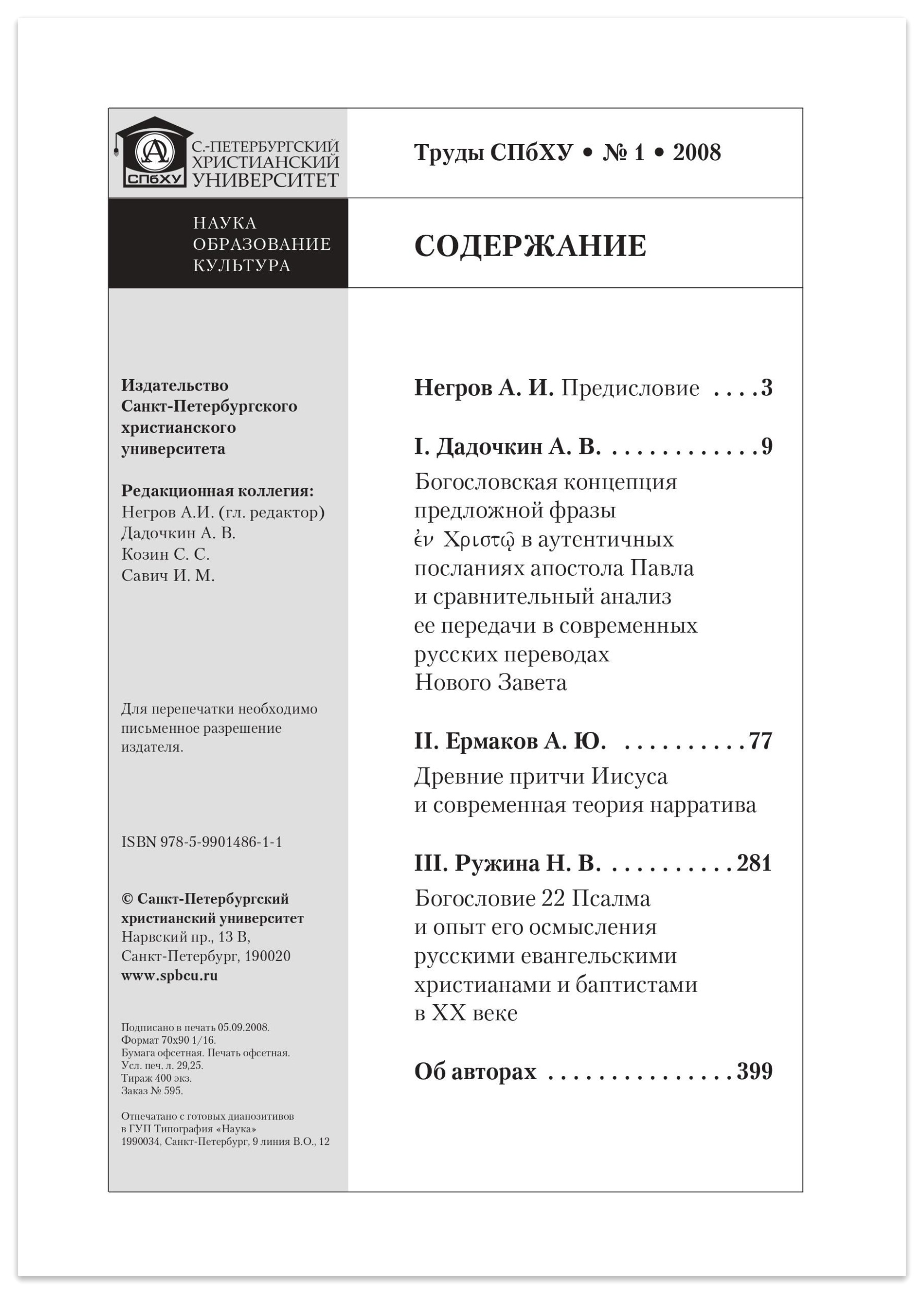Труды СПбХУ • № 1 • 2008