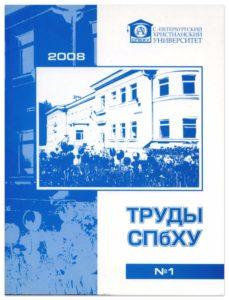 Труды СПбХУ • № 1, 2008