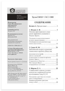Труды СПбХУ № 2, 2009 -  Содержание, 01