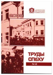 Труды СПбХУ № 2, 2009