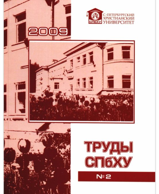 Труды СПбХУ • № 2 • 2009