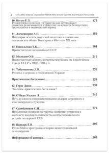 Труды СПбХУ № 3, 2011 -  Содержание, 02