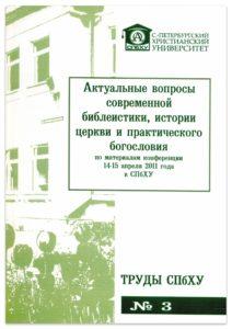 Труды СПбХУ № 3, 2011