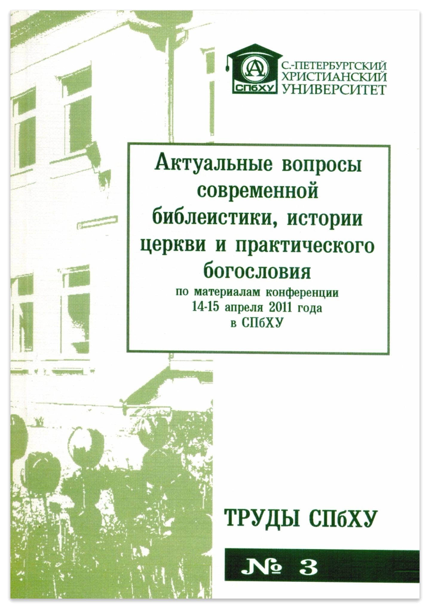 Труды СПбХУ • № 3 • 2011