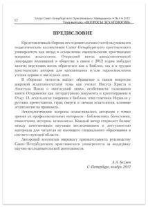 Труды СПбХУ № 4, 2012 -  Содержание, 12