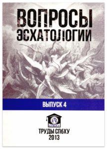 Труды СПбХУ № 4, 2012