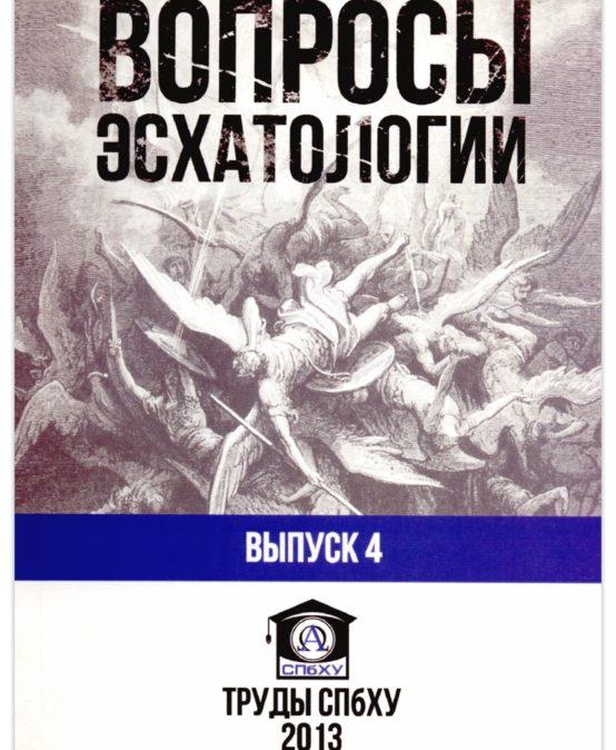 Труды СПбХУ • № 4 • 2012